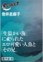 「生温かい海」に祀られたエロ可愛い人魚と「その兄」(黒い報告書)