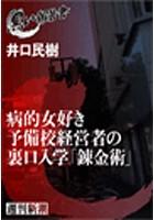 病的女好き予備校経営者の裏口入学「錬金術」(黒い報告書)