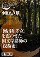 「露出症の女」を震わせた国文学講師の「視姦術」(黒い報告書)