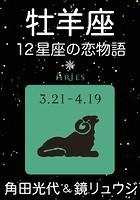 12星座の恋物語