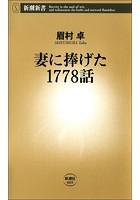 螯サ縺ォ謐ァ縺偵◆1778隧ア