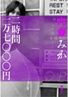 二時間一万七〇〇〇円