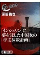 「インシュリン」に夢を託した中国女の「亭主抹殺計画」(黒い報告書)