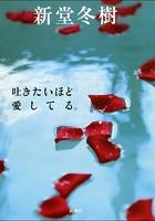 蜷舌″縺溘>縺サ縺ゥ諢帙@縺ヲ繧九��