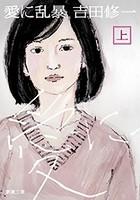 愛に乱暴 (上)(新潮文庫)