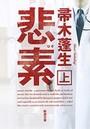 悲素 (上)(新潮文庫)