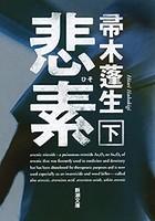 悲素 (下)(新潮文庫)