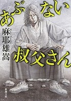 あぶない叔父さん(新潮文庫)