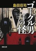 ゴーグル男の怪(新潮文庫)