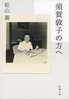 須賀敦子の方へ(新潮文庫)