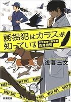 誘拐犯はカラスが知っている―天才動物行動学者 白井旗男―(新潮文庫)