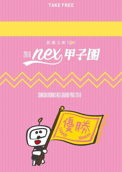 新潮文庫nex甲子園 2018