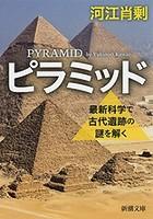 ピラミッド―最新科学で古代遺跡の謎を解く―(新潮文庫)