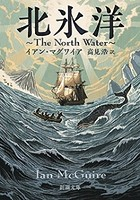 北氷洋―The North Water―(新潮文庫)