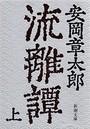 流離譚 (上)(新潮文庫)