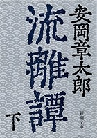 流離譚 (下)(新潮文庫)