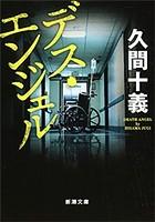 デス・エンジェル(新潮文庫)
