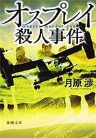 オスプレイ殺人事件(新潮文庫)