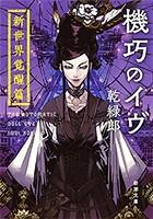 機巧のイヴ―新世界覚醒篇―(新潮文庫)