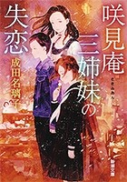 咲見庵三姉妹の失恋(新潮文庫)