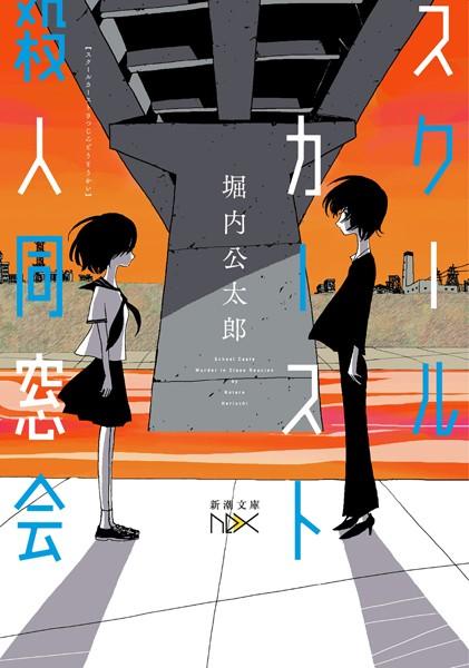 スクールカースト殺人同窓会(新潮文庫)