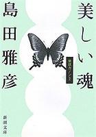 美しい魂―無限カノン 2―(新潮文庫)