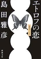 エトロフの恋―無限カノン 3―(新潮文庫)