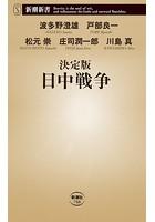 決定版 日中戦争(新潮新書)