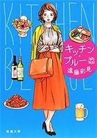 キッチン・ブルー(新潮文庫)