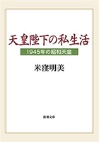 天皇陛下の私生活―1945年の昭和天皇―(新潮文庫)