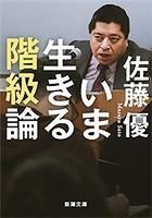 いま生きる階級論(新潮文庫)