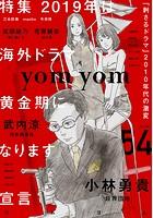 yom yom vol.54 (2019年2月号)