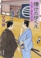 情けのゆくえ―大江戸人情見立て帖―(新潮文庫)