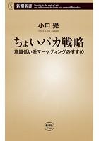 ちょいバカ戦略―意識低い系マーケティングのすすめ―(新潮新書)