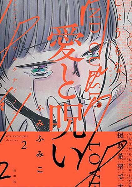 愛と呪い 2巻