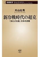 新冷戦時代の超克―「持たざる国」日本の流儀―(新潮新書)