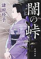 闇の峠(新潮文庫)