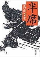 半席(新潮文庫)