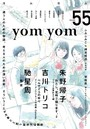 yom yom vol.55(2019年4月号)