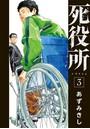 死役所 3巻【期間限定 無料お試し版 閲覧期限2019年4月22日】