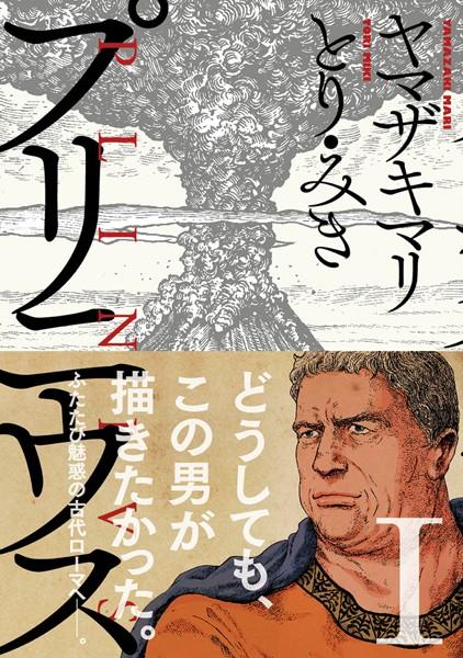 プリニウス 1巻【期間限定 無料お試し版 閲覧期限2019年4月22日】