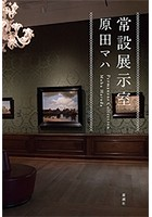 常設展示室―Permanent Collection―