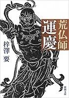 荒仏師 運慶(新潮文庫)
