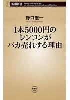 1本5000円のレンコンがバカ売れする理由(新潮新書)