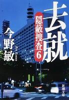 去就―隠蔽捜査 6―(新潮文庫)