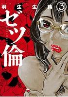 ゼツ倫 3巻(完)【DMM限定電子特典付き】