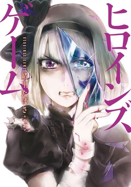 ヒロインズゲーム 3巻(完)