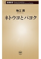 ネトウヨとパヨク(新潮新書)