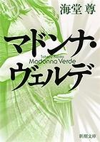 マドンナ・ヴェルデ(新潮文庫)