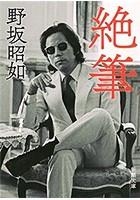 絶筆(新潮文庫)